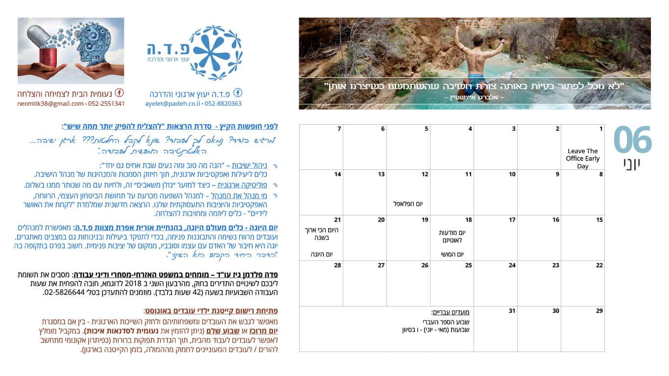 לוח שנה לשייכות ושימור עובדים
