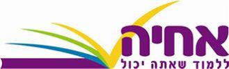 לוגו אחיה