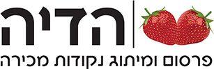 הדיה לוגו
